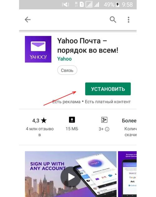 Prilozhenie-Yahoo-pochta-Play-Market.jpg
