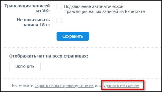 udalit-v-fotostrane-stranitsu-nasovsem.png