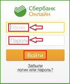 sberbank-online-kabinet.jpg
