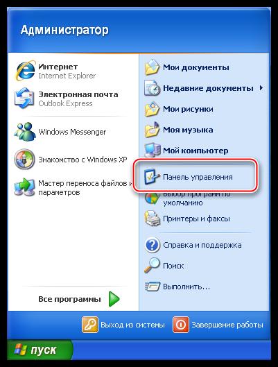 Perehod-k-Paneli-upravleniya-iz-menyu-Pusk-v-operatsionnoy-sisiteme-Windows-XP.png