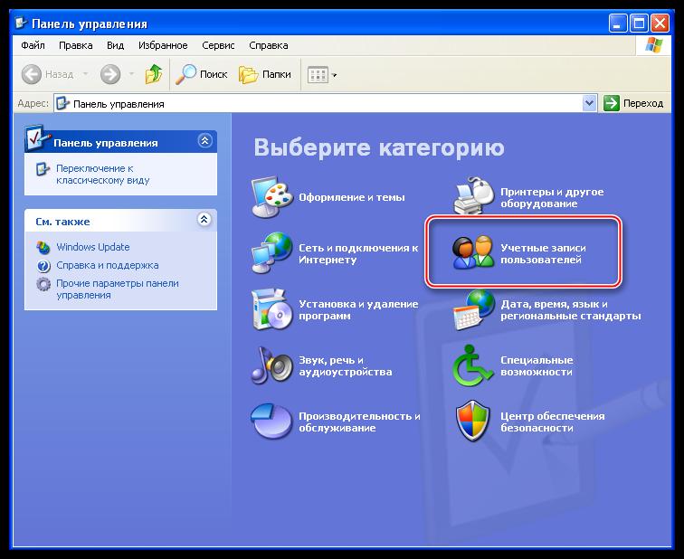 Perehod-k-kategorii-Uchetnyie-zapisi-polzovateley-iz-Paneli-upravleniya-v-operatsionnoy-sisteme-Windows-XP.png