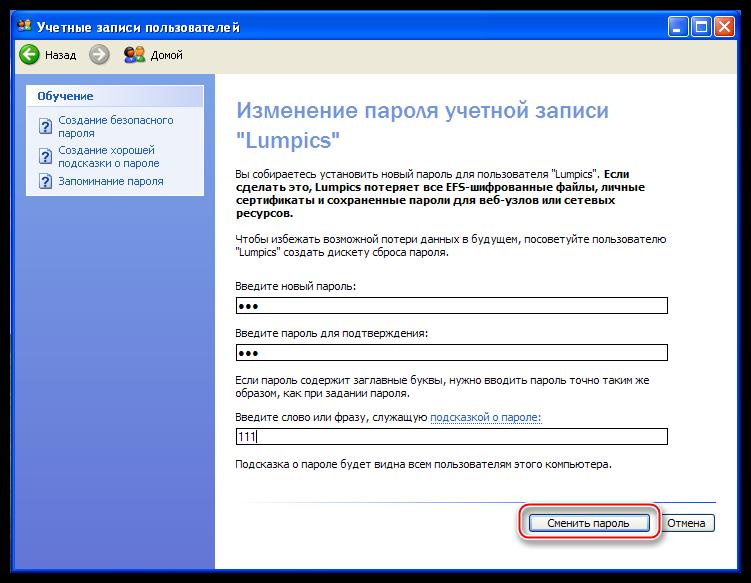 Vvod-novogo-parolya-uchetnoy-zapisi-s-podtverzhdeniem-v-operatsionnoy-sisteme-Windows-XP.png