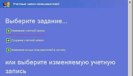 Izmenenie-parolya.jpg