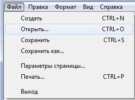 файл-открыть.jpg