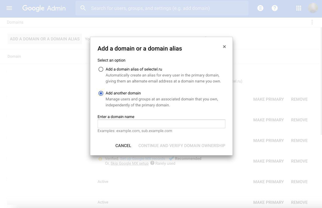 домен-алиас.jpg