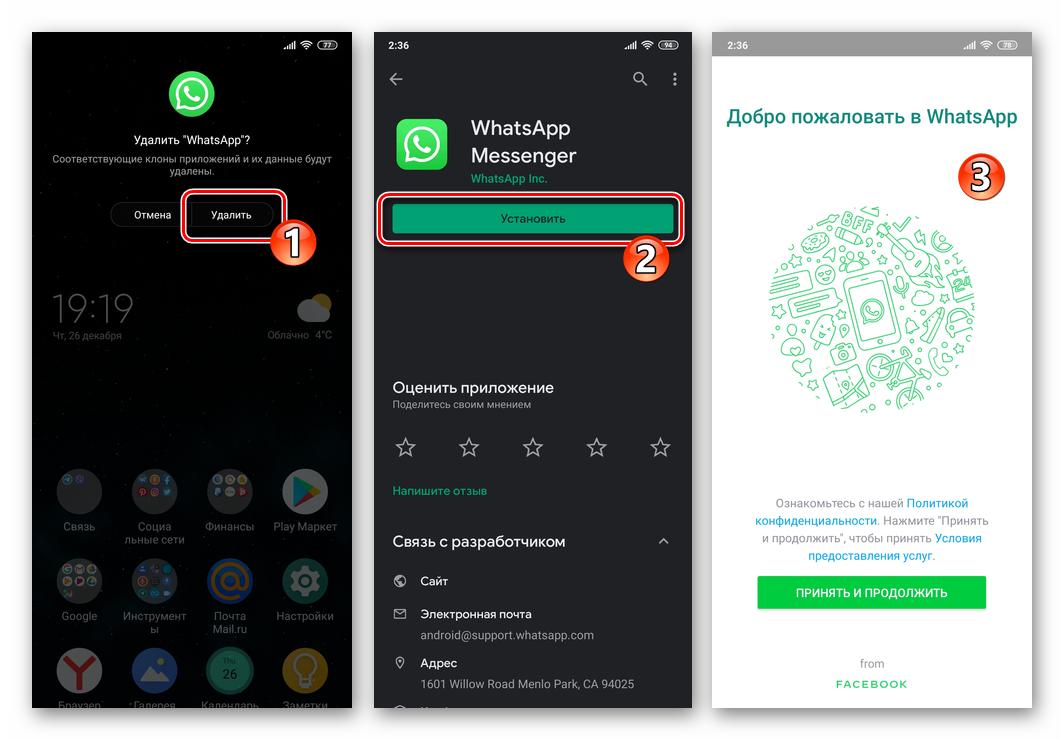 whatsapp-dlya-android-pereustanovka-prilozheniya-dlya-vyhoda-iz-uchetnoj-zapisi-v-messendzhere.png
