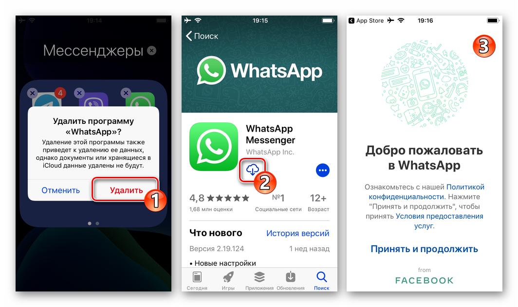 whatsapp-dlya-iphone-pereustanovka-programmy-messendzhera-s-czelyu-vyhoda-iz-svoego-akkaunta-v-sisteme.png