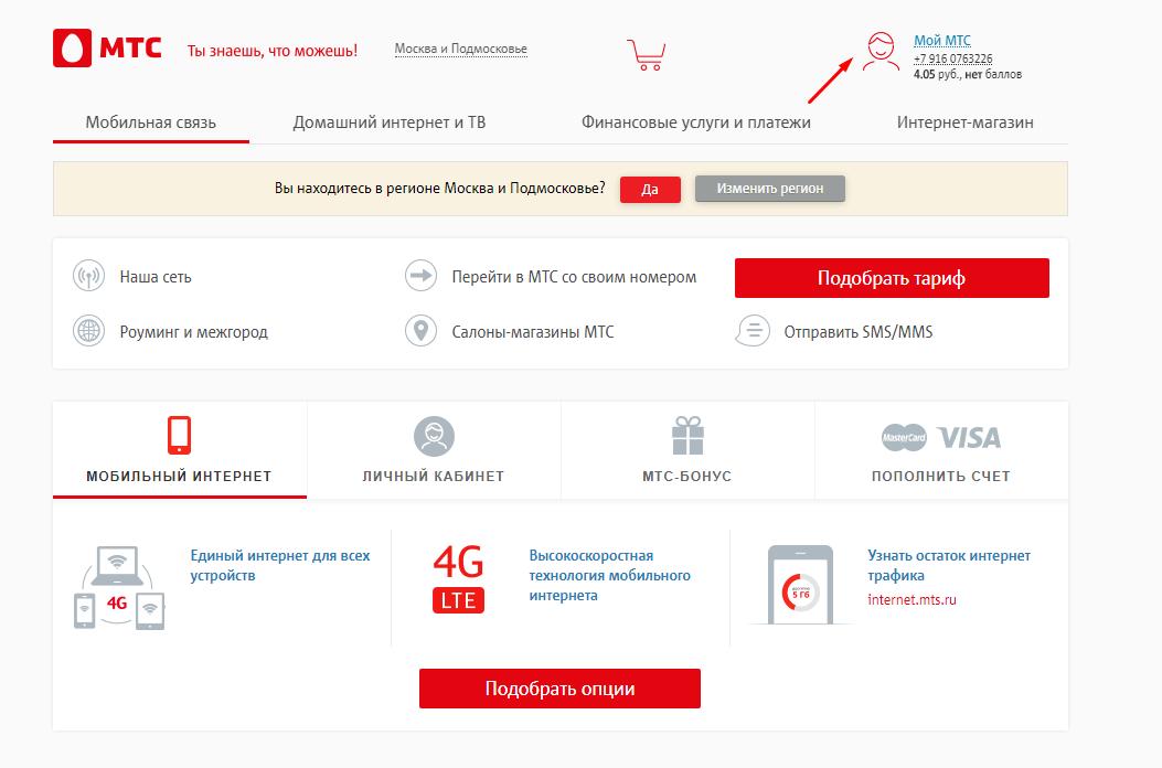 Vse-vozmozhnosti-lichnogo-kabineta.png