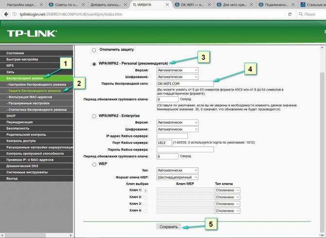 kak-pomenyat-parol-na-mts-routere-instrukcii-i-rekomendacii4.jpg