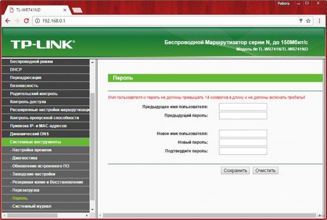 kak-pomenyat-parol-na-mts-routere-instrukcii-i-rekomendacii5.jpg
