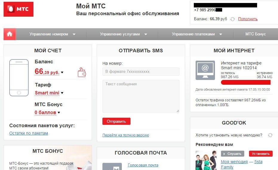 Registratsiya-i-vhod-v-lichnyj-kabinet-po-nomeru-telefona.jpg