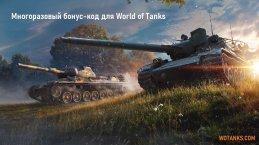 multi-bonus-code-for-world-of-tanks-area-259x145.jpg