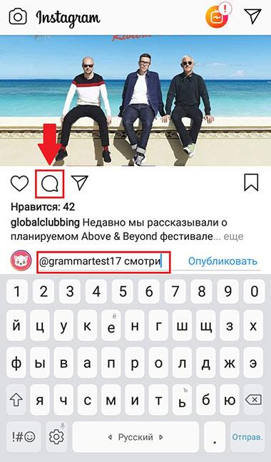 kak-otmetit-cheloveka-v-instagram-v-kommentariyah.jpg
