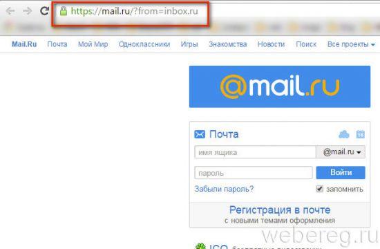 inbox-ru-1-550x360.jpg