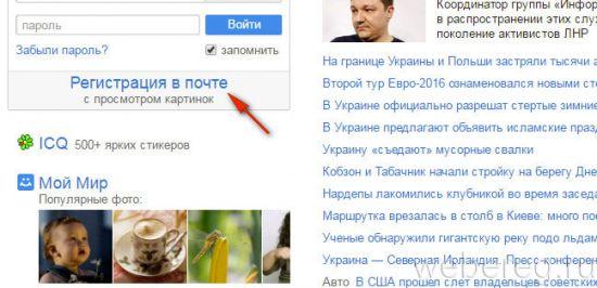inbox-ru-2-550x266.jpg
