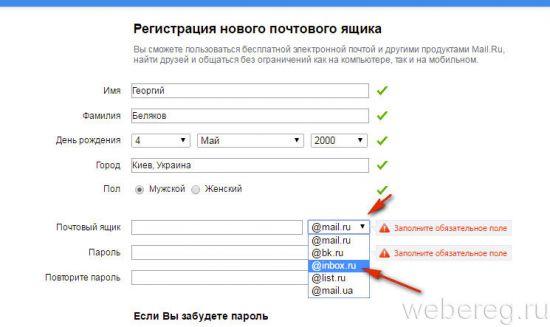inbox-ru-3-550x327.jpg