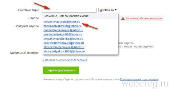 inbox-ru-4-550x289.jpg