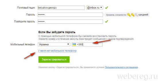 inbox-ru-5-550x281.jpg