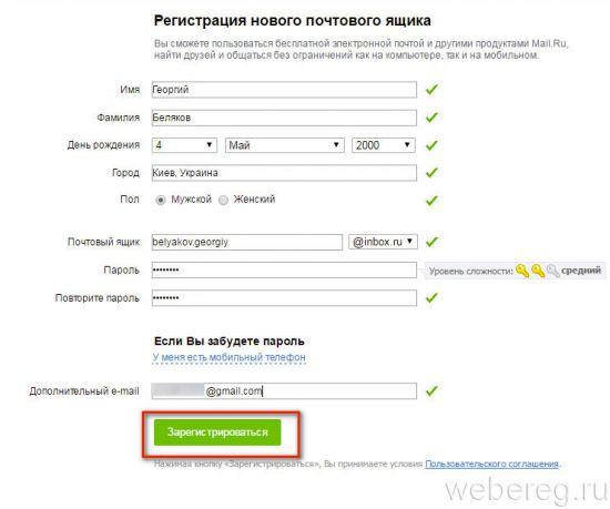 inbox-ru-6-550x459.jpg