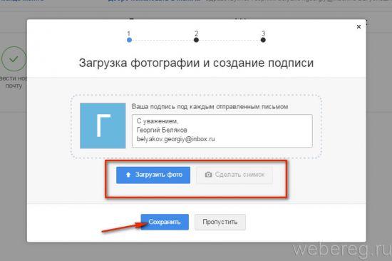 inbox-ru-8-550x366.jpg