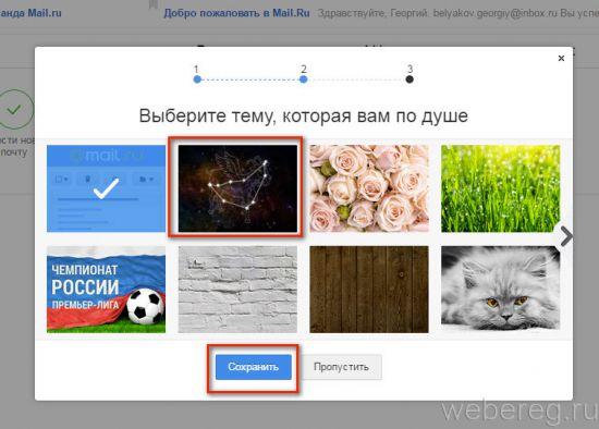 inbox-ru-9-550x394.jpg