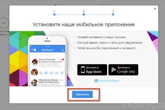 inbox-ru-10-550x367.jpg