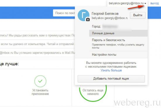 inbox-ru-11-550x369.jpg