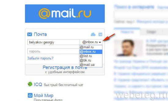 inbox-ru-12-550x333.jpg