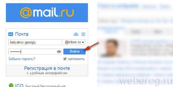 inbox-ru-13-550x277.jpg