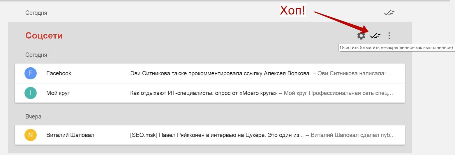 Inbox-otmetka.jpg