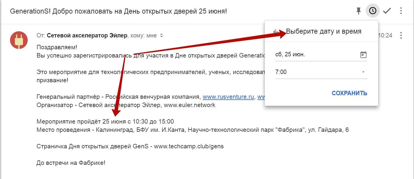 Planirovanie-s-Inbox-e1466527179958.jpg