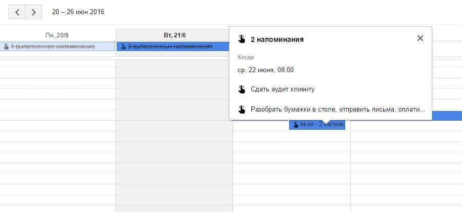 Inbox-sinhroniziruetsya-s-Kalendarem-Google.jpg