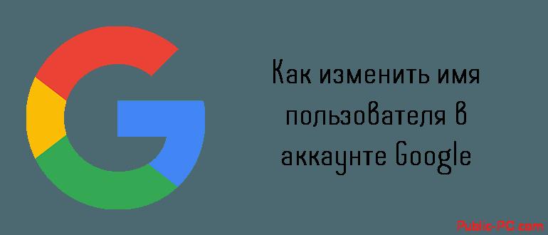 Kak-izmenit-imya-polzovatelya-v-Google-akkaunte.png