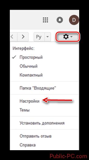 Ikonka-Nastroyki-v-Gmail.png