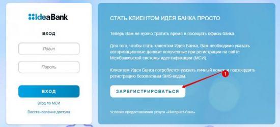 ideyabank-lickab-1-550x251.jpg