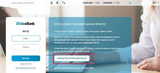 ideyabank-lickab-3-550x252.jpg