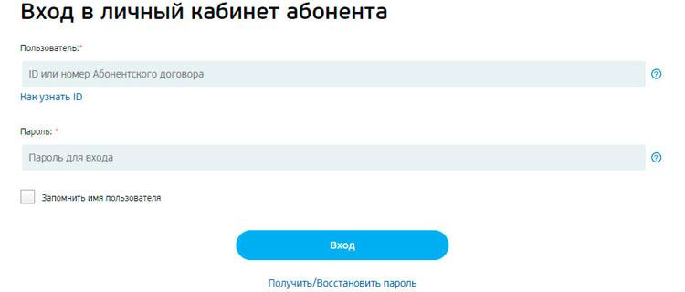 lichnyiy-kabinet-trikolor-tv-ofitsialnyiy-sayt.jpg