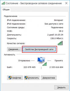 wi-fi-key-4-230x300.png