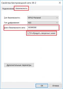 wi-fi-key-5-214x300.png