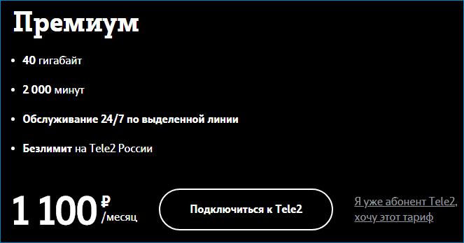 tarif-premium.png