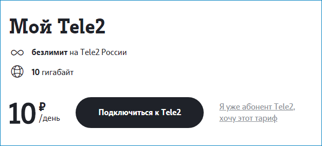 tarif-moj-tele2.png