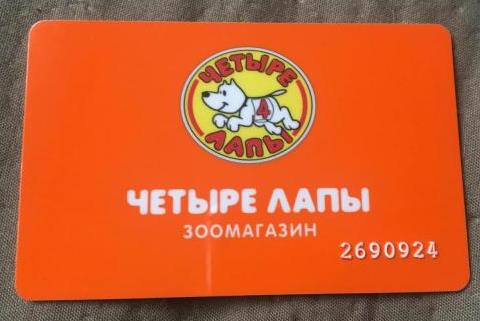 skidchnaya-karta-4-lapy.jpeg