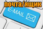 Moy-pochtovyiy-yashhik.png