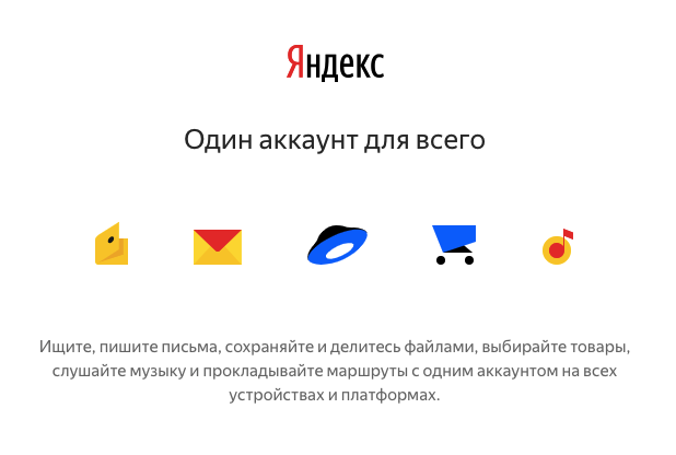yandex-email.png