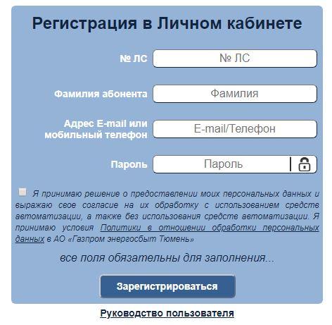 tmesk-ru-cabinet-3.jpg
