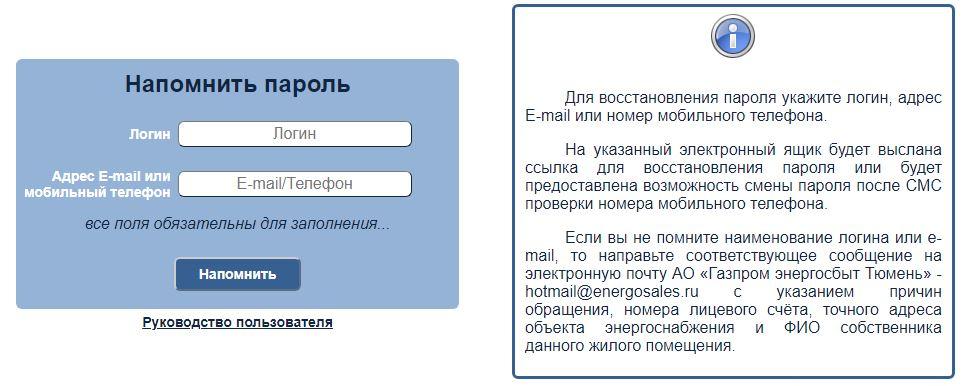 tmesk-ru-cabinet-4.jpg