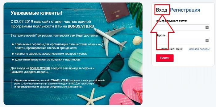 lichnyj-kabinet-vtb-travel%20%284%29.jpeg
