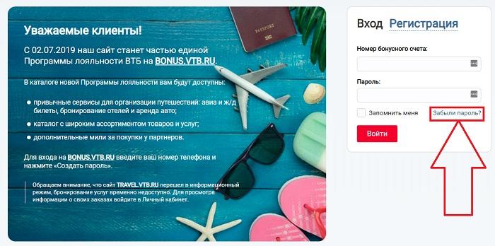 lichnyj-kabinet-vtb-travel%20%286%29.jpeg