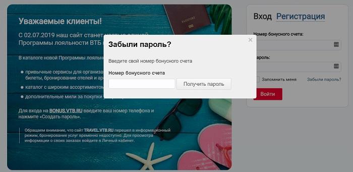 lichnyj-kabinet-vtb-travel%20%287%29.jpeg
