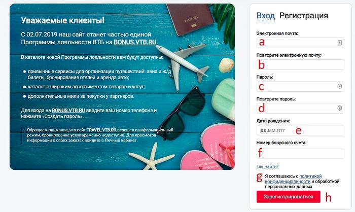 lichnyj-kabinet-vtb-travel%20%283%29.jpeg